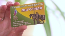Пензенцы смогут самостоятельно выбрать тариф льготной карты
