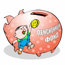 «Копи сам». Государство избавляется от обязательств перед будущими пенсионерами