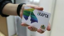 В Екатеринбурге изменится тариф для владельцев льготной Е-карты