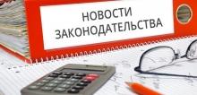 Изменения в российских законах с 1 января 2020 года