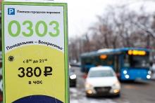 Власти Москвы пока не будут повышать максимальный тариф за парковку