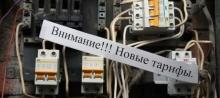Тарифы на электроэнергию вырастут