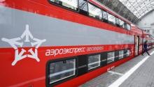 Аэроэкспресс с 15 июня введет единый тариф Стандарт