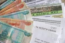 Приморцам снова повысят тарифы в квитанциях ЖКХ