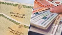 Сокращённый перечень: правительство РФ упростило оформление пособий на детей от трёх до семи лет