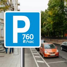 Новый тариф платной парковки «забывчивый»