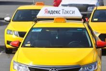 Яндекс поменяет тарифы на такси в нескольких регионах