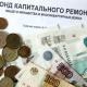Жители Самарской области будут платить за капремонт больше в среднем на 10 процентов