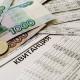 В Орловской области услуги ЖКХ подорожали на 3,6 процента