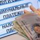Тарифы на услуги ЖКХ в 2020 году в Ингушетии повысятся