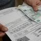 Уфимцы начнут получать ещё одну квитанцию за услуги ЖКХ