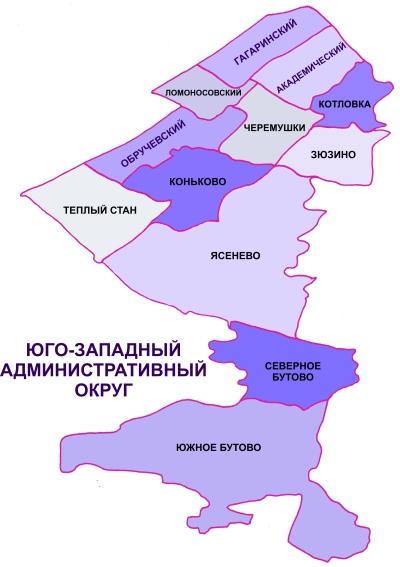Москва - Районные отделы жилищных субсидий - Юго-Западного административного округа (ЮЗАО)