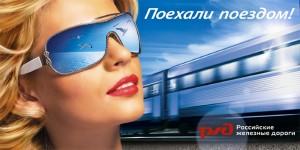 Тарифы на проезд в поездах дальнего следования будут снижены на 50%.