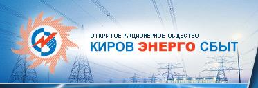 Адреса и телефоны главного и дополнительных офисов Кировэнергосбыт