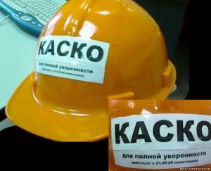 повышение тарифов КАСКО и ОСАГО