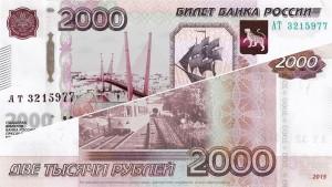 Презентация купюр номиналом 200 и 2000 рублей стартует в Москве