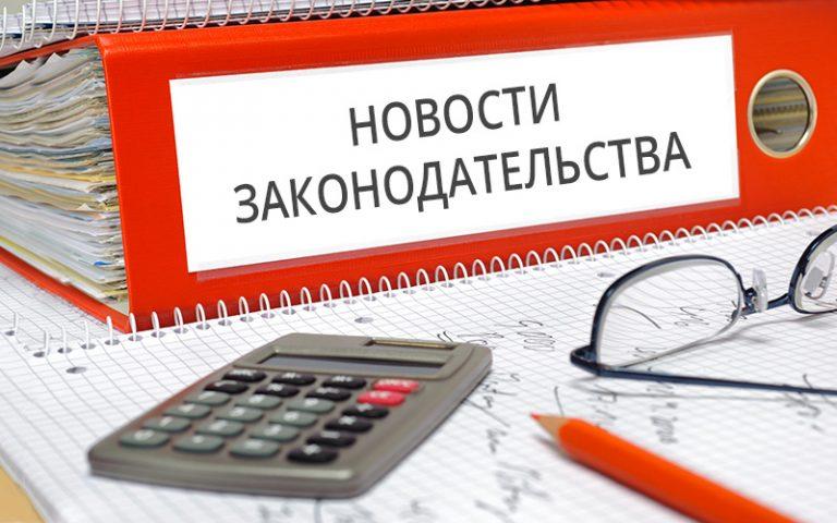 Российские законы, вступающие в силу с января 2018 года