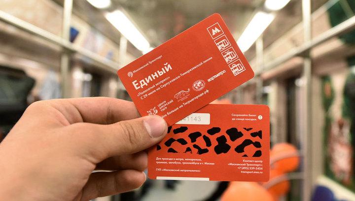 Сколько стоит проезд в метро в Москве с 1 января 2018 года