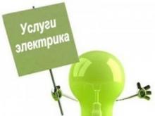 Все виды работ по электрике - квалифицированный электрик.jpg