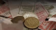 С 3 мая 2018 года стоимость проезда в общественном транспорте Иркутска будет увеличена