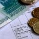 В июне россияне получат обновленные квитанции на оплату жилья